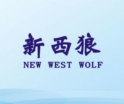 新西狼 NEW WEST WOLF