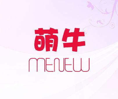 萌牛 MENEW