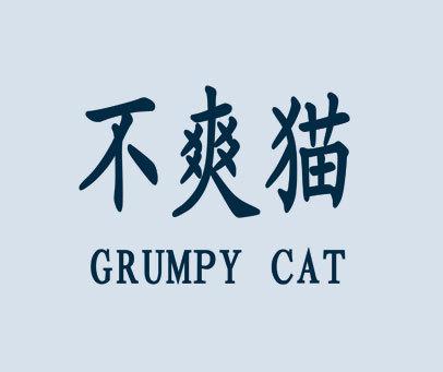不爽猫 GRUMPY CAT