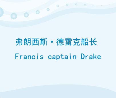 弗朗西斯德雷克船长