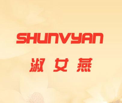 淑女燕 SHUNUYAN