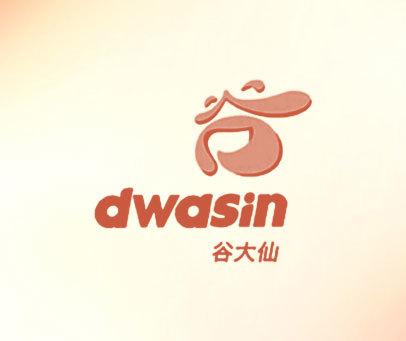谷 谷大仙 DWASIN