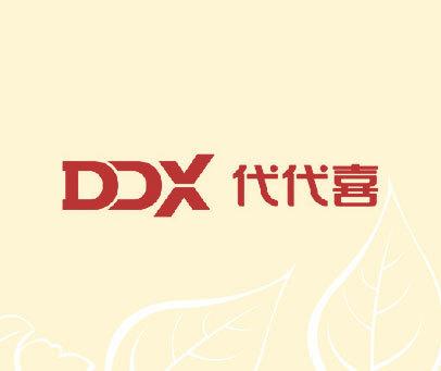 代代喜  DDX