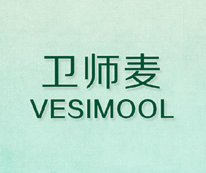卫师麦 VESIMOOL