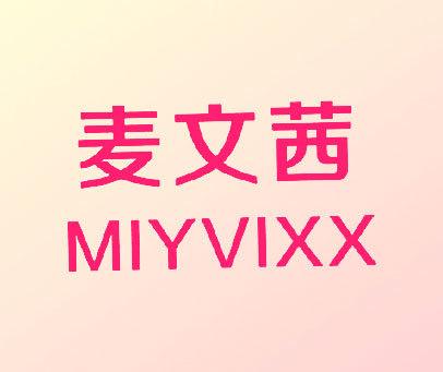 麦文茜 MIYVIXX