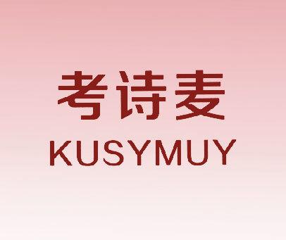 考诗麦 KUSYMUY