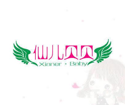 仙儿贝贝 XIANER·BABY