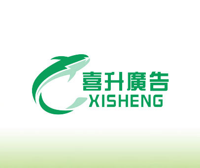 喜升广告 XISHENG