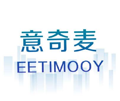 意奇麦 EETIMOOY