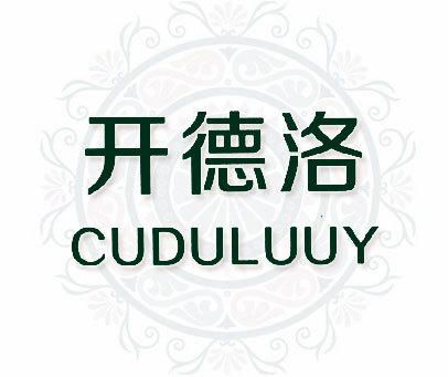 开德洛 CUDULUUY