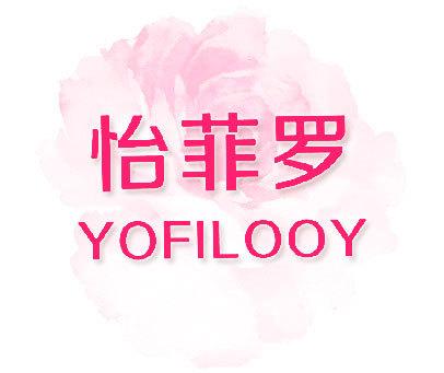 怡菲罗  YOFILOOY