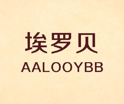 埃罗贝 AALOOYBB