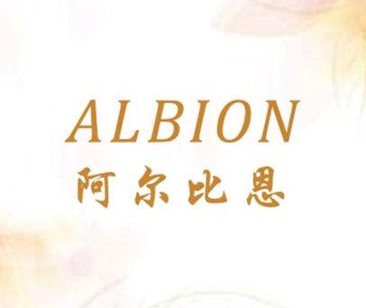 阿尔比恩 ALBION