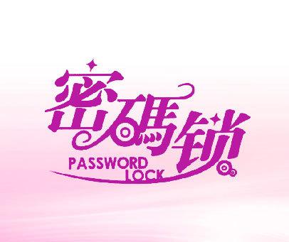 密码锁 PASSWORD LOCK