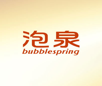 泡泉 BUBBLESPRING