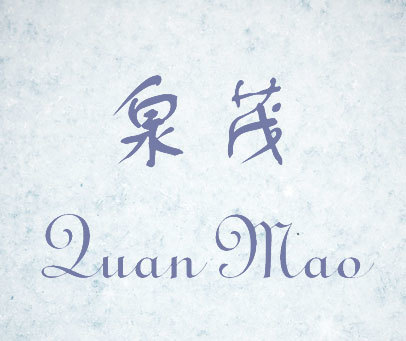 泉茂 QUAN MAO