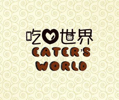 吃世界 EATER'S WORLD