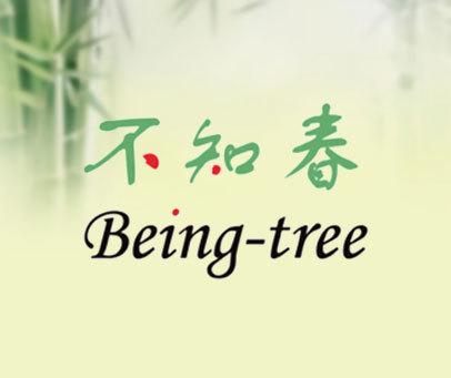 不知春 BEING-TREE