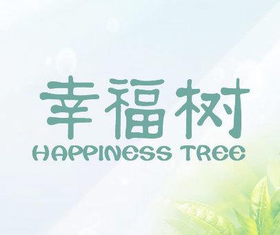 幸福树 HAPPINESS TREE