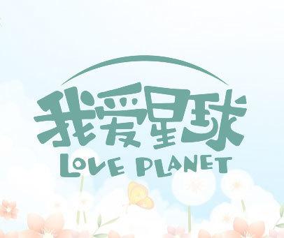 我爱星球 LOVE PLANET