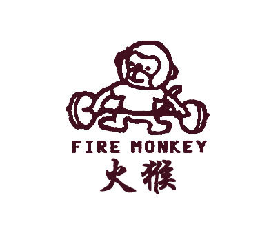 火猴-FIREMONKEY