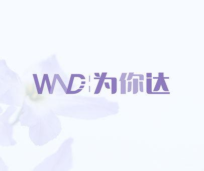 为你达 WND
