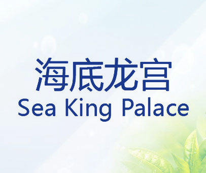 海底龙宫  SEA KING PALCES