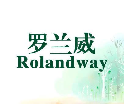 罗兰威  ROLANDWAY