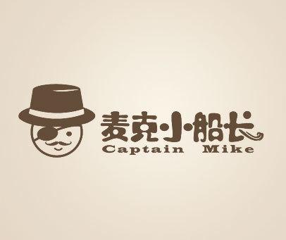 麦克小船长  CAPTAIN MIKE