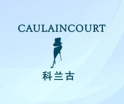科兰古 CAULAINCOURT