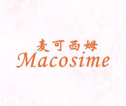 麦可西姆 MACOSIME