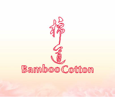 棉道 BAMBOO COTTON