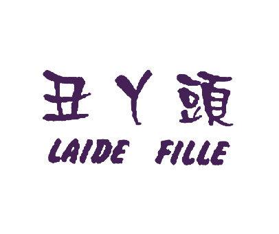 丑丫头-LAIDEFILLE