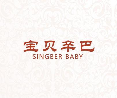 宝贝辛巴 SINGBER BABY