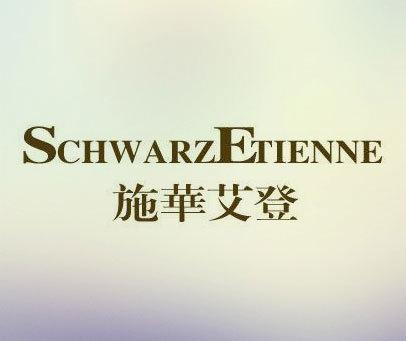 施华艾登-SCHWARZETIENNE