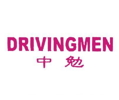 中勉-DRIVINGMEN