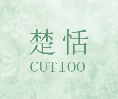 楚恬 CUTIOO