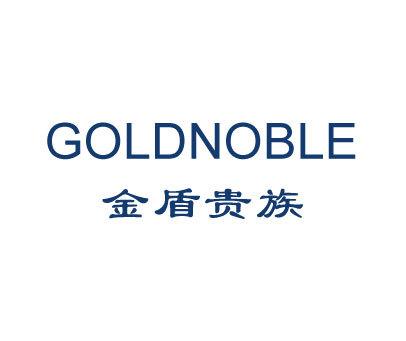 金盾贵族-GOLDNOBLE