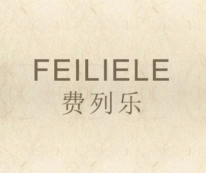 FEI LIE LE 费列乐