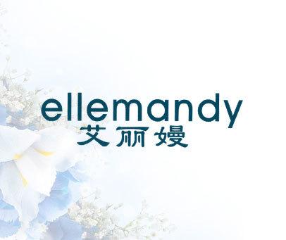 艾丽嫚 ELLEMANDY