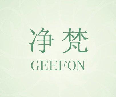 净梵 GEEFON