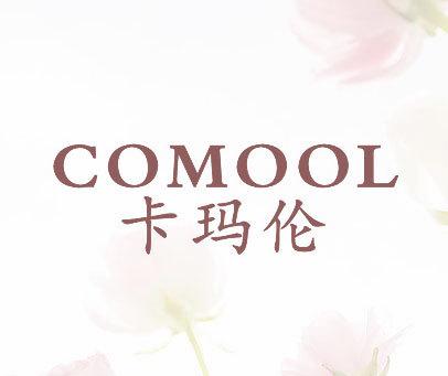 COMOOL 卡玛伦