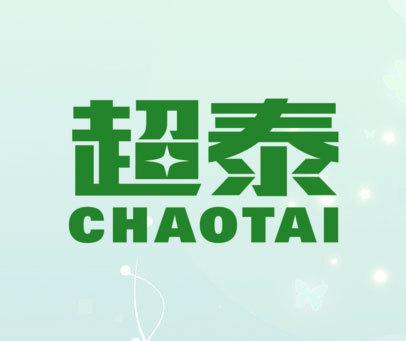 超泰 CHAOTAI