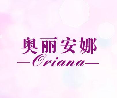 奥丽安娜 ORIANA