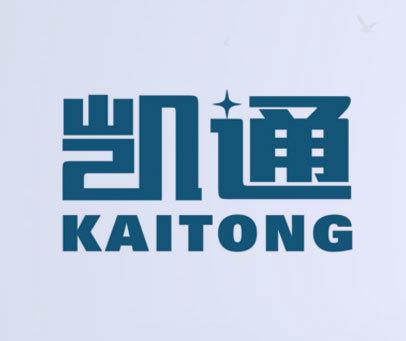 凯通 KAITONG