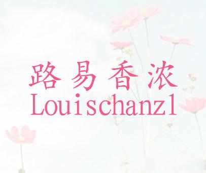 路易香浓 LOUISCHANZL