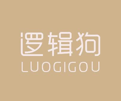 逻辑狗 LUOGIGOU