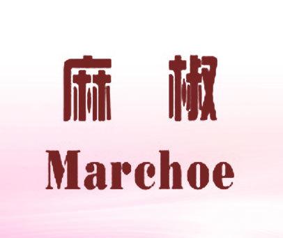 麻椒  MARCHOE