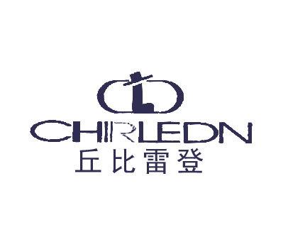 丘比雷登-CHIRLEDN