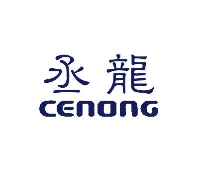 丞龙-CENONG